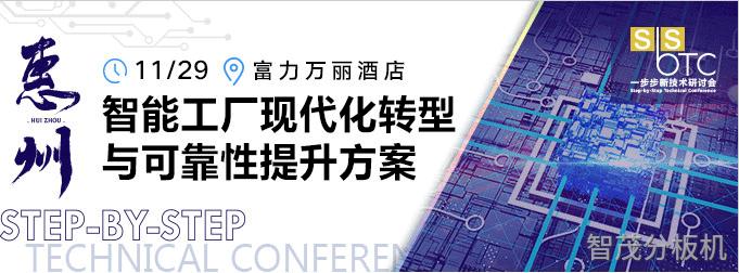 全自动pcb分板机研讨会