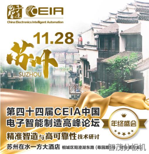 智茂分板机邀请你参加中国电子智能制造高峰论坛