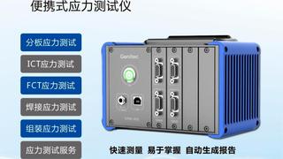 大咖分享 | 为什么全自动PCB分板机要做应力测试?