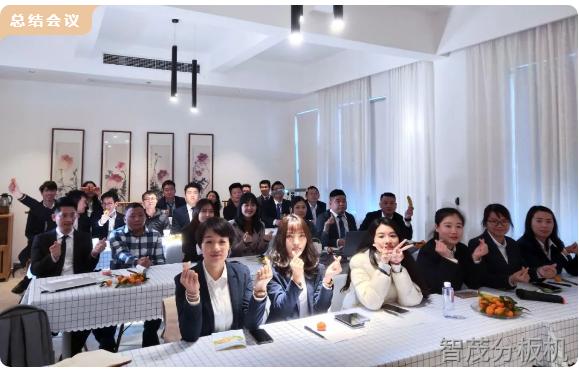 東莞智茂PCBA分板機全員2020年終會議