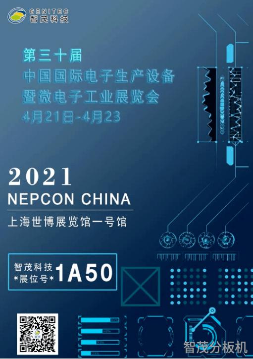 智茂2021年上海展会邀请函