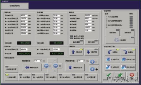 GAM336AT銑刀PCBA切割機-功能參數畫面