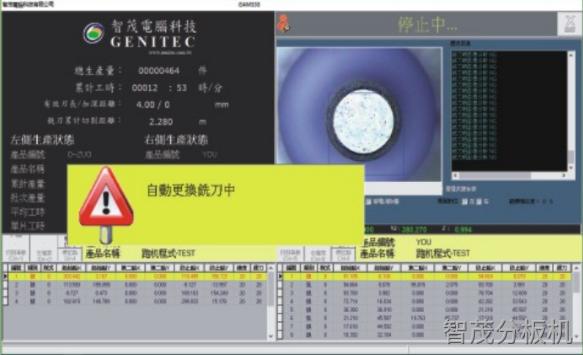 GAM336AT銑刀PCBA切割機-銑刀檢測
